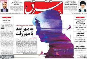 گزیده روزنامه های 17 مهر 1400