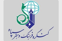 ظرفیتهای فرهنگی و هنری سپاه در «کنگره فرهنگ و هنر» رونمایی میشود