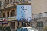 """بیلبوردهای """"ایران قدردان شماست"""" در پایتخت اکران شد"""