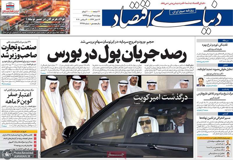 گزیده روزنامه های 9 مهر 1399