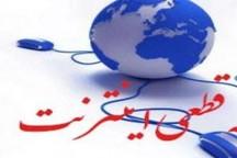 اطلاعیه قطع اینترنت در آذربایجان شرقی