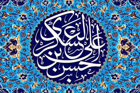 طبق فرمایش امام حسن عسکری(ع) چه رفتاری از شیعیان ایشان را خوشحال میکند؟