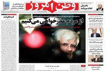 تکذیب خبر نقل قول منتسب به عارف که تیتر یک روزنامه های اصولگرا شد
