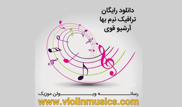 معرفی یکی از بهترین سایت های دانلود آهنگ و مداحی با ترافیک نیم بها