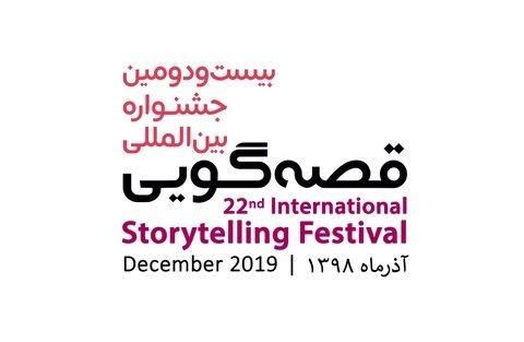 فراخوان کانون پرورش کودکان و نوجوانان زنجان برای شرکت در جشنواره قصه گویی