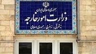 وزارت خارجه: ایران اجازه نمیدهد یک قلدر منافعش را تضعیف کند