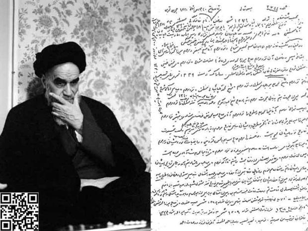 آنچه امام خمینی (س) در مورد زندگی خود نوشت
