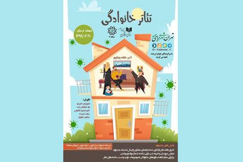 اعلام نتایج جشنواره مجازی «تئاتر خانوادگی»
