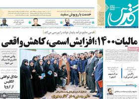 گزیده روزنامه های 6 دی 1399
