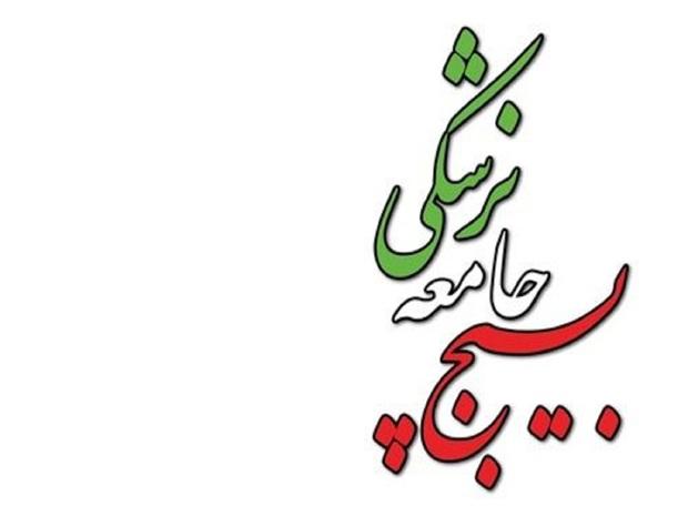 پیام تشکر سازمان بسیج جامعه پزشکی کشور از مردم و تبریک به رئیس جمهوری منتخب