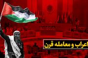 نماینده حماس درتهران: معامله قرن مرز بین حق و باطل است