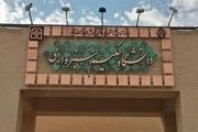 دفتر امور کنسولی دانشجویان غیرایرانی در سبزوار راهاندازی شد