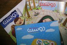شماره های مهر ماه نشریه «دوست» منتشر شد