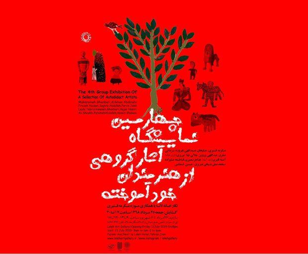 آثار هنرمندان خودآموخته پایتخت در نگارخانه لاله به نمایش در می آید