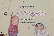 کتاب قصه «داستان های مامان قدسی» منتشر شد