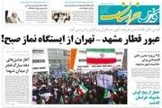 صفحه اول روزنامههای خراسان رضوی ۱۳ بهمنماه ۹۸