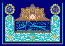 Month of Sh'aban marks blessed birthday of the guardian of the Holy Qur'an: Imam Khomeini defined