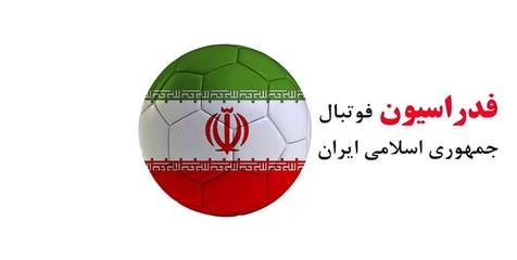 حضور یک روحانی برای ثبت نام ریاست فدراسیون فوتبال+عکس و فیلم