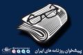 گزیده روزنامه های 14 تیر 1399