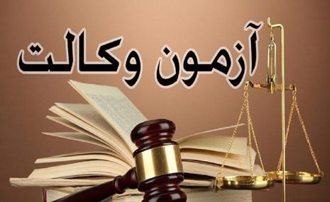 آزمون وکالت لغو شد/ آزمون وکلا چه زمانی برگزار می شود؟