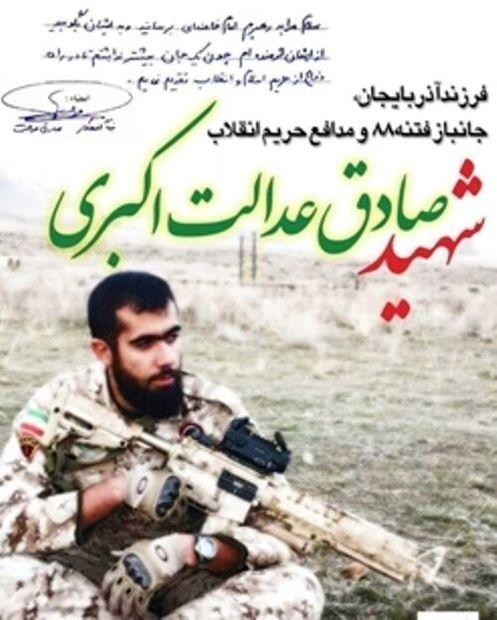 زندگینامه شهید مدافع حرم کتاب صوتی میشود