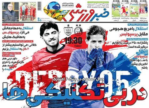 روزنامههای ورزشی 22 اردیبهشت 1400