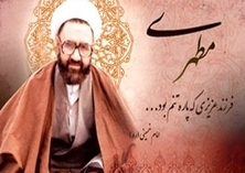 Ayatollah Motahhari philosophical views covered all social and political aspects