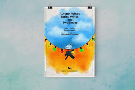 """""""بادهای پاییزی، بادهای بهاری، دو کبوتر"""" به جشنواره کانادایی رسید"""