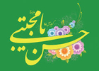 میلاد امام حسن / مهدی اکبری