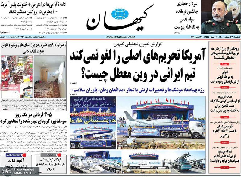گزیده روزنامه های 30 فروردین 1400