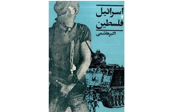 دانلود کتاب اسرائیل و فلسطین به قلم آیت الله هاشمی رفسنجانی