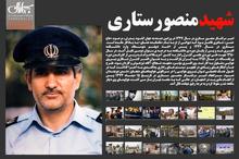 امیر سرلشکر شهید منصور ستاری به روایت تصویر