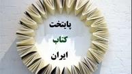 شیراز پایتخت کتاب ایران ۹۹ شد