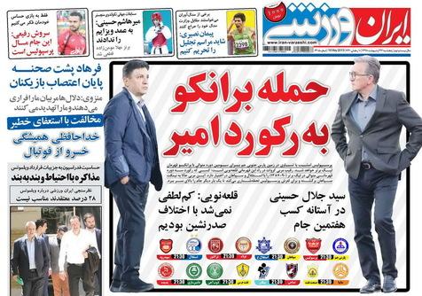 روزنامههای ورزشی 26 اردیبهشت 1398