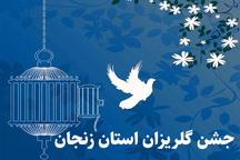 جشن گلریزان در سه شهرستان استان زنجان برگزار می شود
