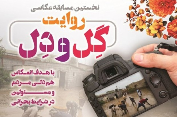 فراخوان مسابقه عکس «روایت گِل و دِل» منتشر شد