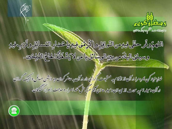 دعای روز بیست و هشتم ماه مبارک رمضان+ متن، صوت و ترجمه