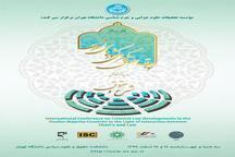 جزئیات همایش تحولات حقوق کیفری در کشورهای اسلامی
