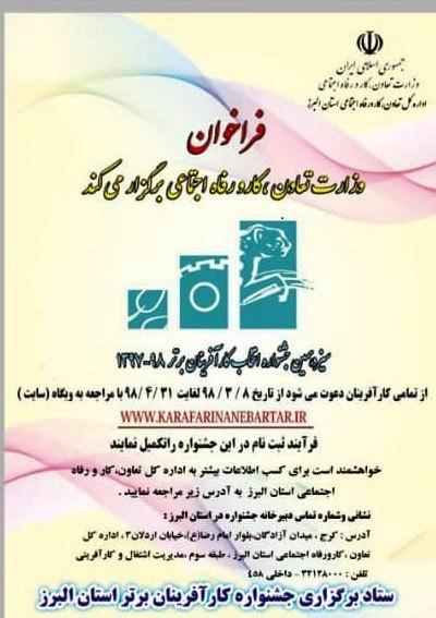 آغاز ثبت نام سیزدهمین جشنواره کارآفرینان برتر در استان البرز