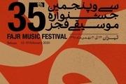 جدول جشنواره موسیقی فجر بوشهر منتشر شد