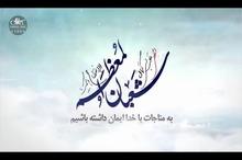 امام خمینی: به مناجات با خدا ایمان داشته باشیم
