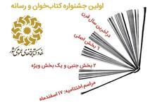 برگزاری نخستین جشنواره «کتاب خوان و رسانه» در آخرین سال قرن