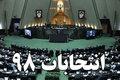 اسامی نامزدهای مجلس یازدهم در حوزه انتخابیه یزد و اشکذر اعلام شد