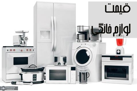 قیمت انواع لوازم خانگی موجود در بازار+جدول / 26 شهریور 99