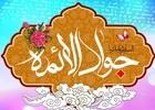 دانلود مولودی میلاد امام جواد علیه السلام/ مهدی اکبری