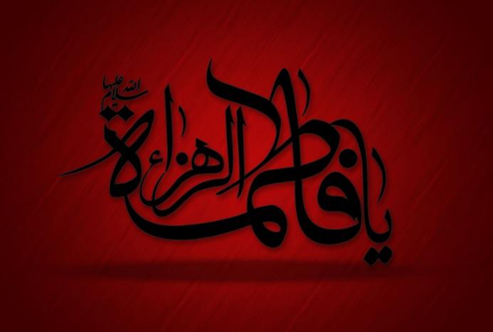 دانلود مداحی شهادت حضرت زهرا سلام الله علیها/ حسین طاهری