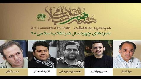 پنج نامزد نهایی چهره هنر انقلاب در سال ۹۸ معرفی شدند