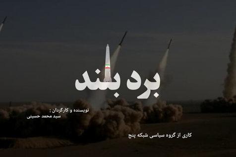 """مستند """"برد بلند"""" روایتی از توان موشکی ایران"""