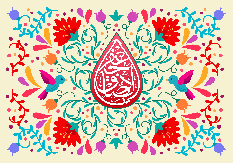 دانلود مولودی میلاد امام صادق علیه السلام/ محمد الفصولی