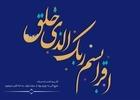 دانلود شادمانه مبعث پیامبر اکرم صل الله علیه و آله/ سیدرضا نریمانی